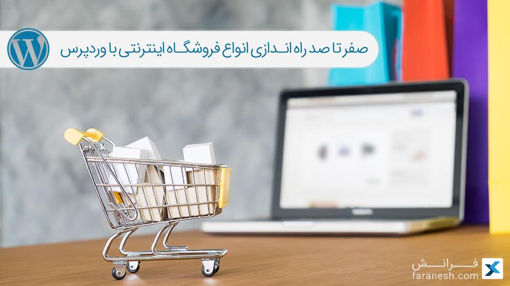 دوره صفر تا صد راه اندازی انواع فروشگاه اینترنتی با وردپرس