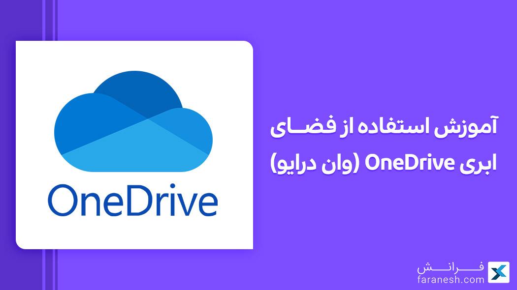 دوره آموزش استفاده از فضای ابری OneDrive (وان درایو)