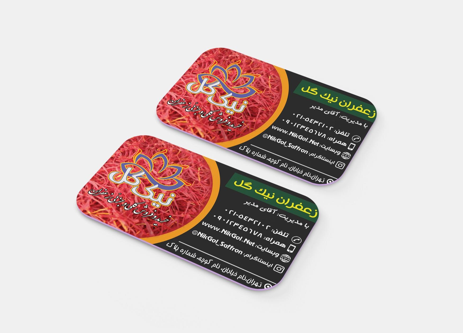 طرح لایه باز کارت ویزیت فروشگاه و شرکت زعفران