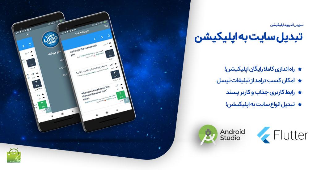 سورس اندروید و IOS تبدیل سایت به اپلیکیشن