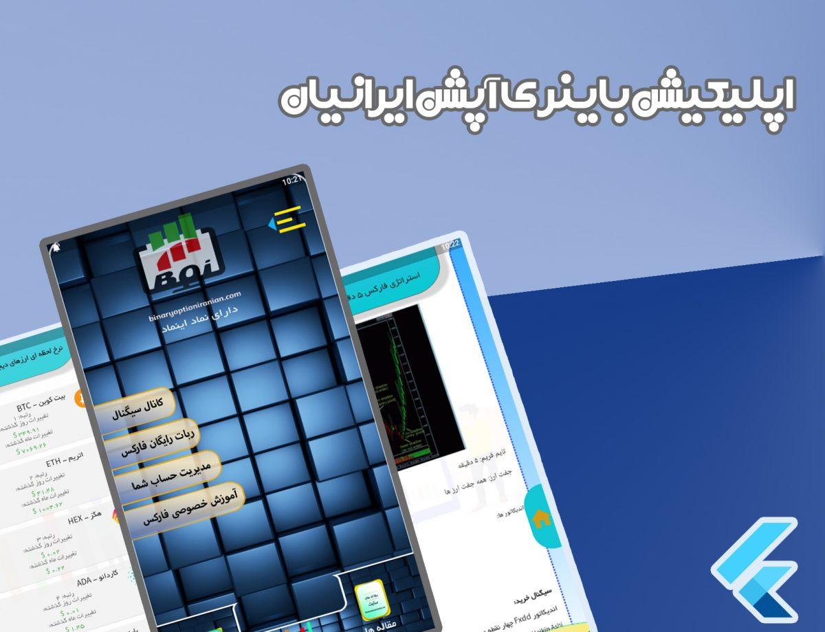 اپلیکیشن باینری آپشن ایرانیان