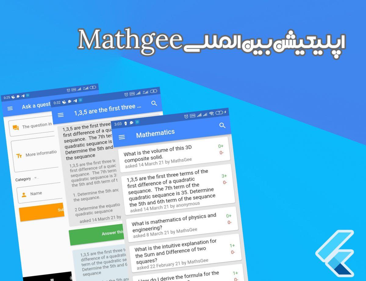 اپلیکیشن بین المللی Mathgee