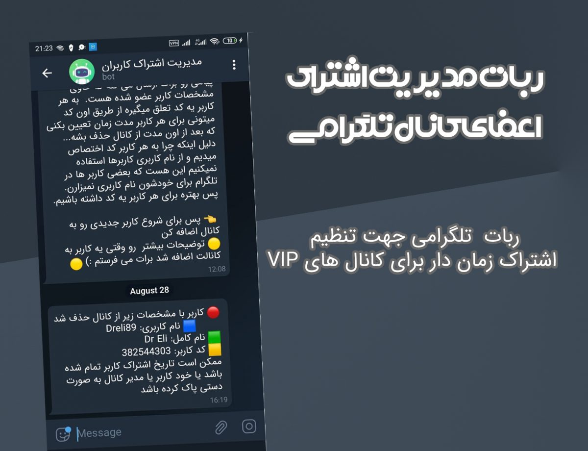 ربات تلگرامی مدیریت اشتراک اعضای کانال